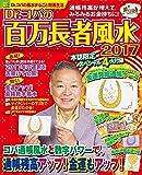 Dr.コパの百万長者風水2017: 新Dr.コパの風水まるごと開運生活 (KAWADE夢ムック)