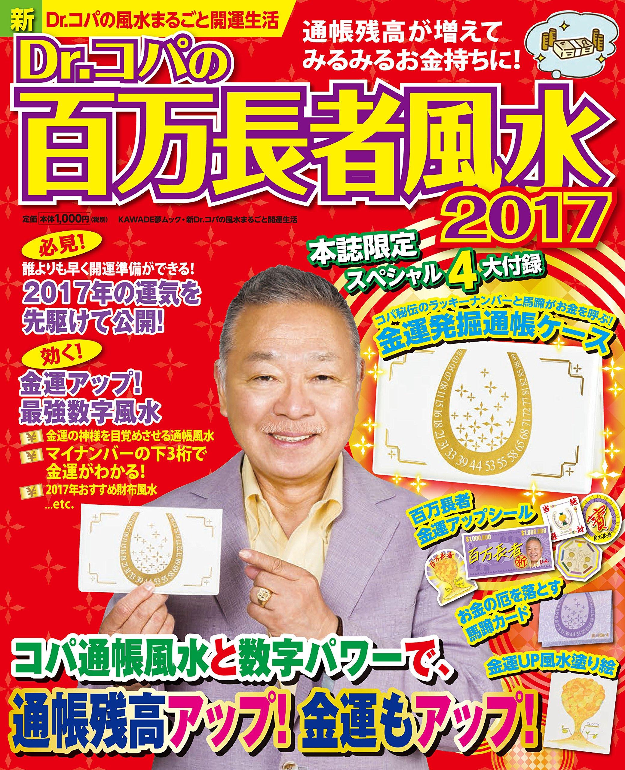 Dr.コパの百万長者風水2017: 新D...