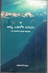 Amma Odiloki Payanam (The Journey Home : Autobiography of American Swami - Telugu) Paperback