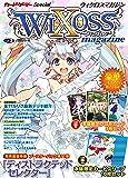 ウィクロスマガジンvol.3 (ホビージャパンMOOK 695)