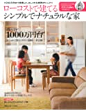ローコストで建てる シンプルでナチュラルな家―1000万円台で実現した、おしゃれな実例がたっぷり ! (別冊PLUS1 LIVING)