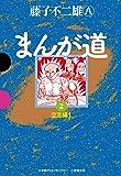まんが道 2 (GAMANGA BOOKS)
