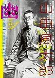 怪談専門誌 幽 VOL.27 (カドカワムック 700)