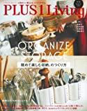 PLUS1Living No.96 (別冊PLUS1 LIVING)