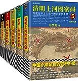 清明上河图密码:隐藏在千古名画中的阴谋与杀局(套装共5册)