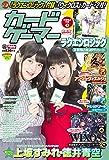 カードゲーマーvol.25 (ホビージャパンMOOK 690)