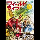 フィールドライフ No.48 夏号[雑誌]