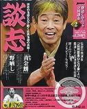 落語CDムック立川談志 2 (Bamboo Mook)