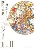 時間の歩き方(2) (Nemuki+コミックス)