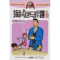 巨人的城堡(漫画升级版)/淘气包马小跳