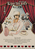 クレムリン(4) (モーニングコミックス)