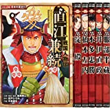 コミック版 日本の歴史 第10期(全6巻)