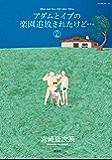 アダムとイブの楽園追放されたけど…(2) (モーニングコミックス)