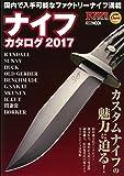 ナイフカタログ2017 (ホビージャパンMOOK 752)