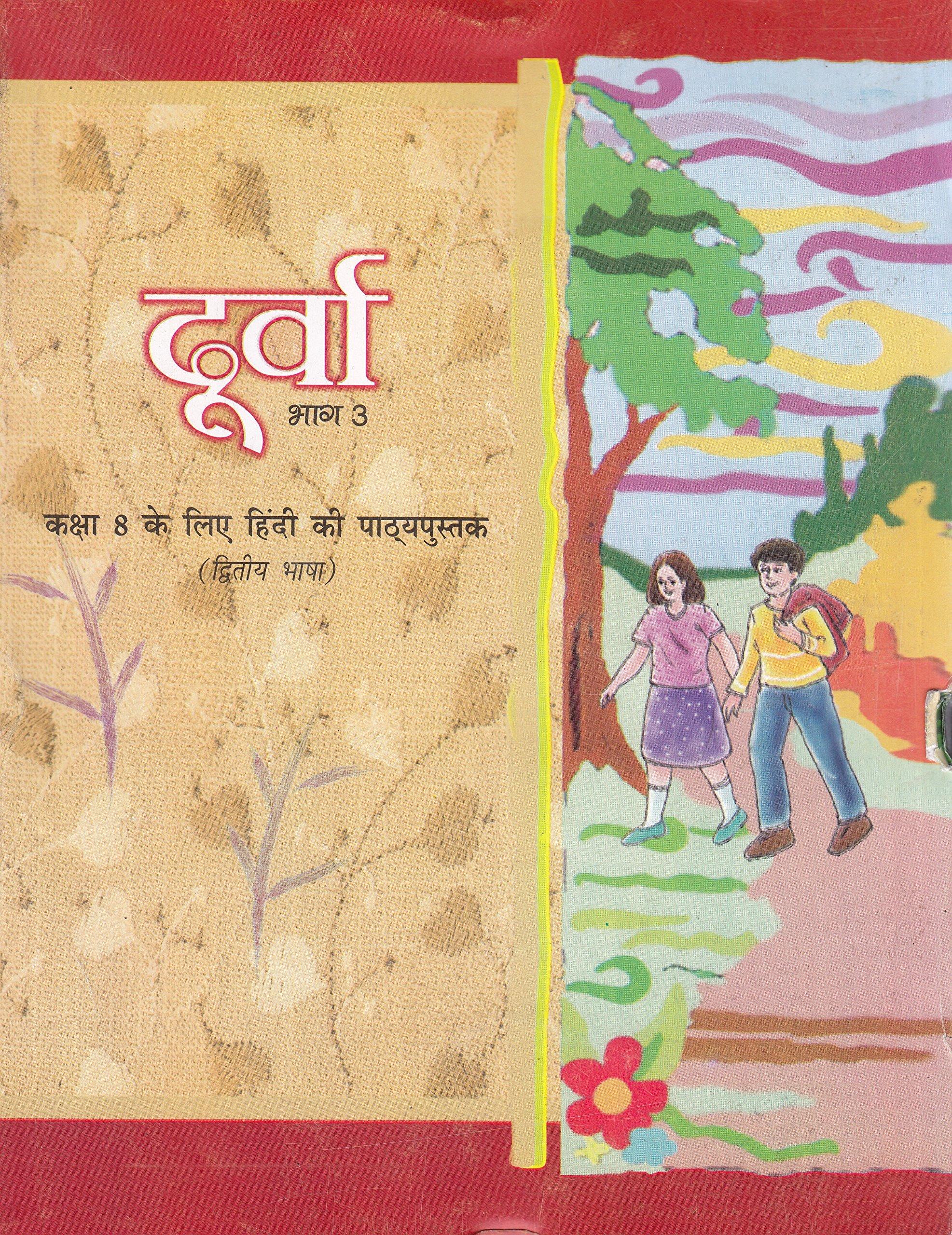Class 8 Hindi Book