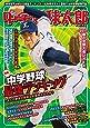 中学野球太郎 VOL.15 (廣済堂ベストムック 360)