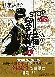 STOP劉備君! ! リターンズ! 1 (希望コミックス)