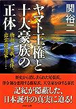 ヤマト王権と十大豪族の正体 物部、蘇我、大伴、出雲国造家…… (PHP文庫)
