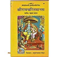 Shri Ramcharit Manas- Ramayan (With Hindi Translation) (Hindi)