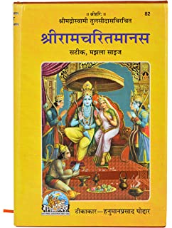 Bhagwat geeta book shrimad