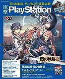 電撃PlayStation Vol.646 【アクセスコード付き】 [雑誌]