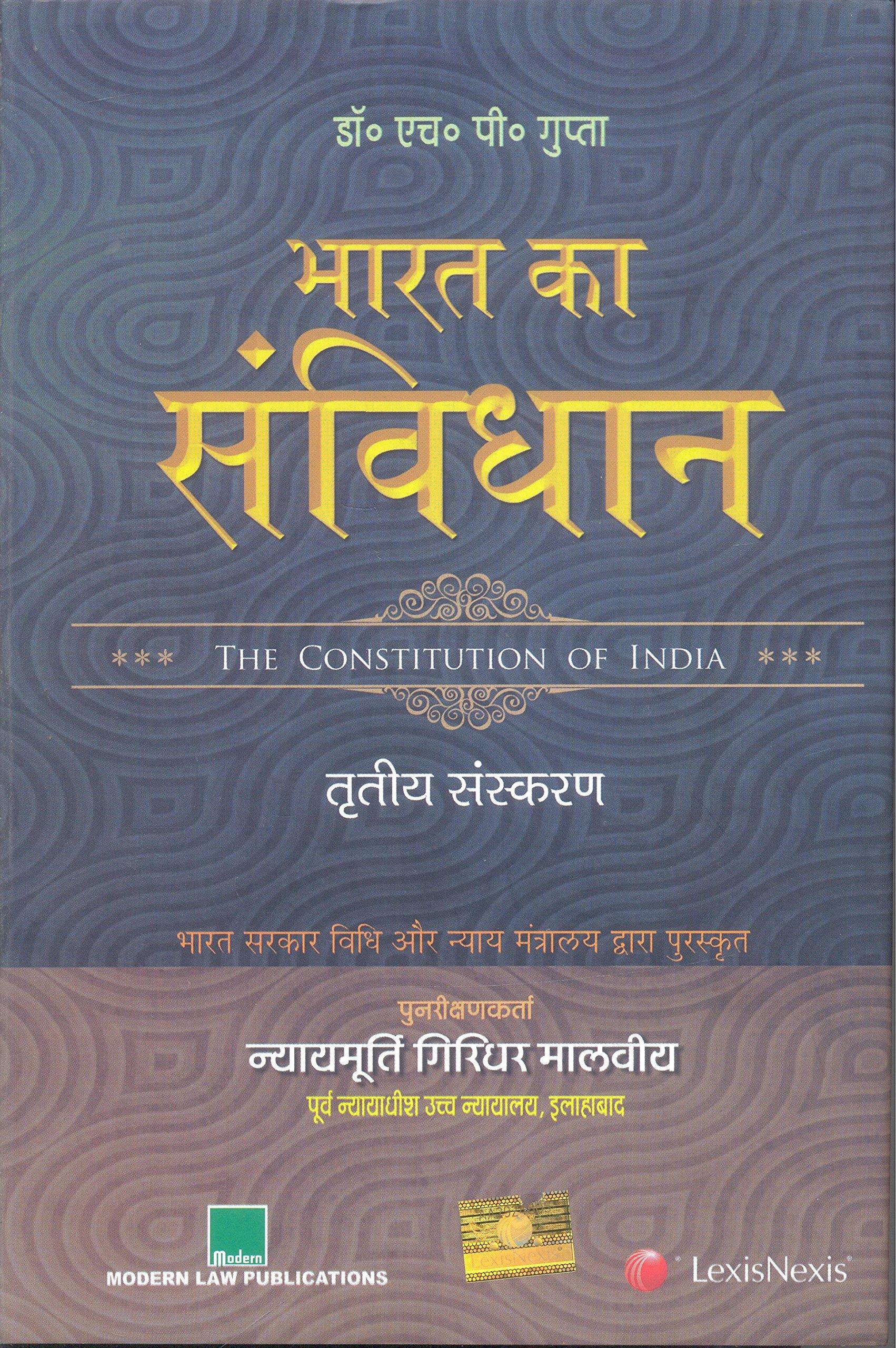 bhartiya samvidhan in marathi free download