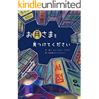 otsukisamawomitsuketekutasai (Japanese Edition)