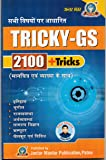 G.K.TRICKS AND TRICKY GS 2100+ HINDI BOOK