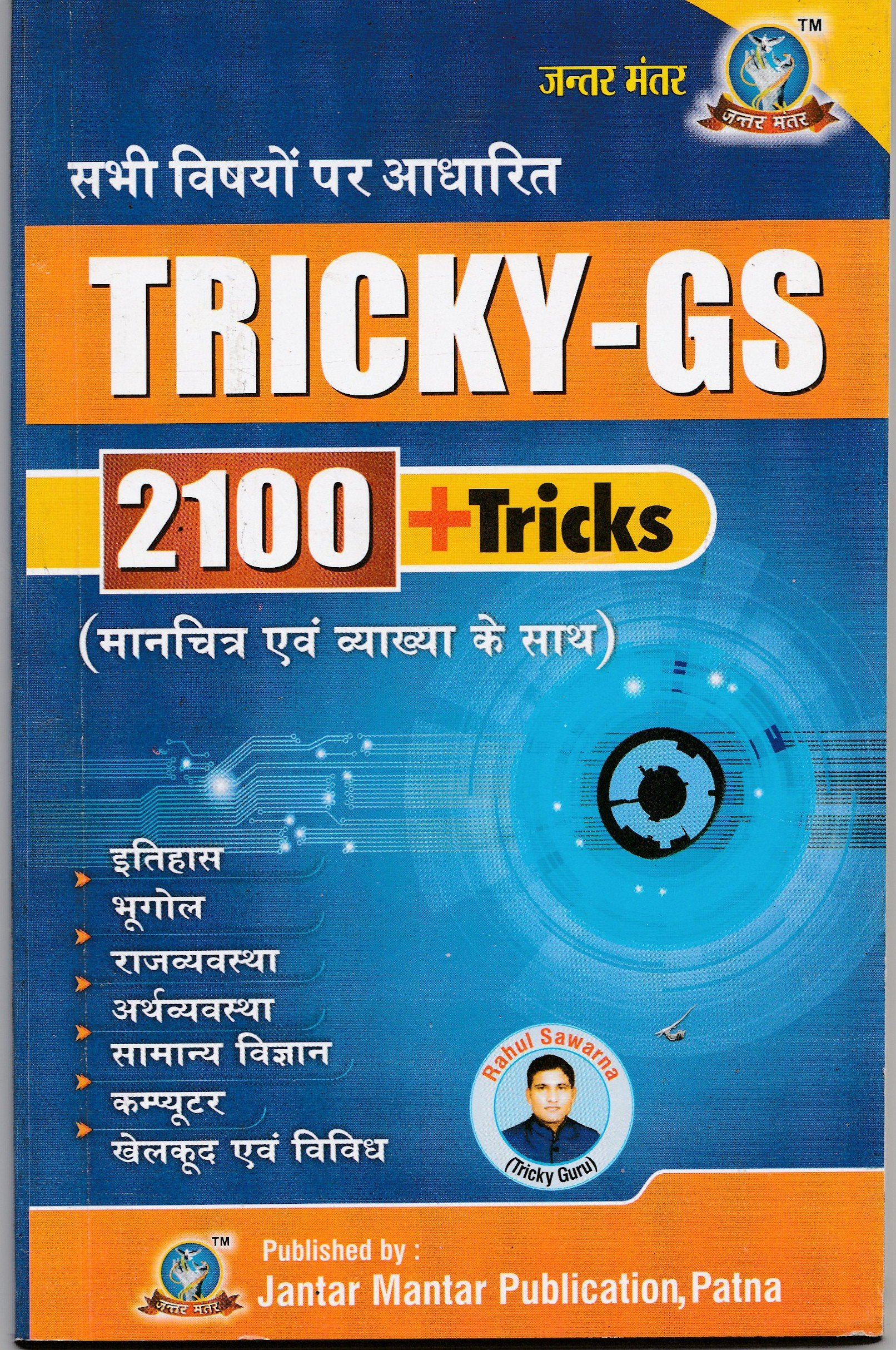 Gk Shortcut Trick In Hindi Gk Tricks Pdf