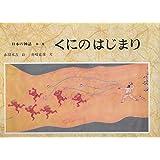 日本の神話〈第1巻〉くにのはじまり