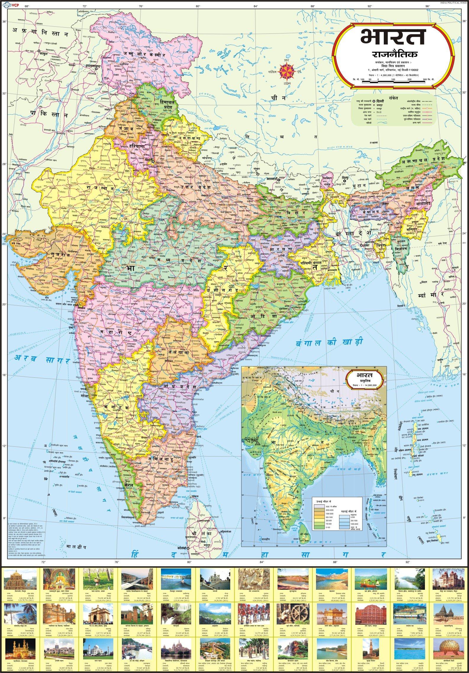 Buy india political map hindi book online at low prices in india buy india political map hindi book online at low prices in india india political map hindi reviews ratings amazon gumiabroncs Images