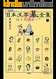 日本文学(墓) 全集 時どきスイーツ