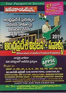 Amazon in: Buy APPSC Andhra Pradesh Government Schemes 2019
