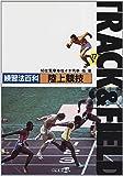 陸上競技―練習法百科