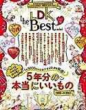 LDK the best 2017~18 mini (晋遊舎ムック)