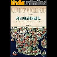 拜占庭帝国通史 (世界历史文化丛书)