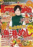 KansaiWalker関西ウォーカー 2016 No.4 [雑誌]