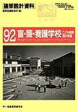 盲・聾・養護学校 (建築設計資料)