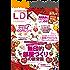 LDK (エル・ディー・ケー) 2017年3月号 [雑誌]