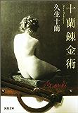十蘭錬金術 (河出文庫)
