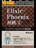 Elixir/Phoenix 初級②: データベースとクエリ構造体 (OIAX BOOKS)