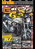 G-WORKSバイク Vol.3