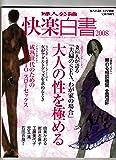 婦人公論別冊 快楽白書2008 1/15号別冊