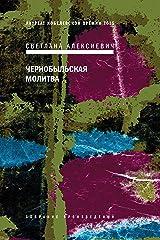 Чернобыльская молитва (Russian Edition) Kindle Edition