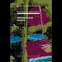 Чернобыльская молитва (Russian Edition)