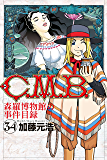 C.M.B.森羅博物館の事件目録(34) (月刊少年マガジンコミックス)