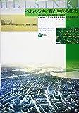 ヘルシンキ 森と生きる都市