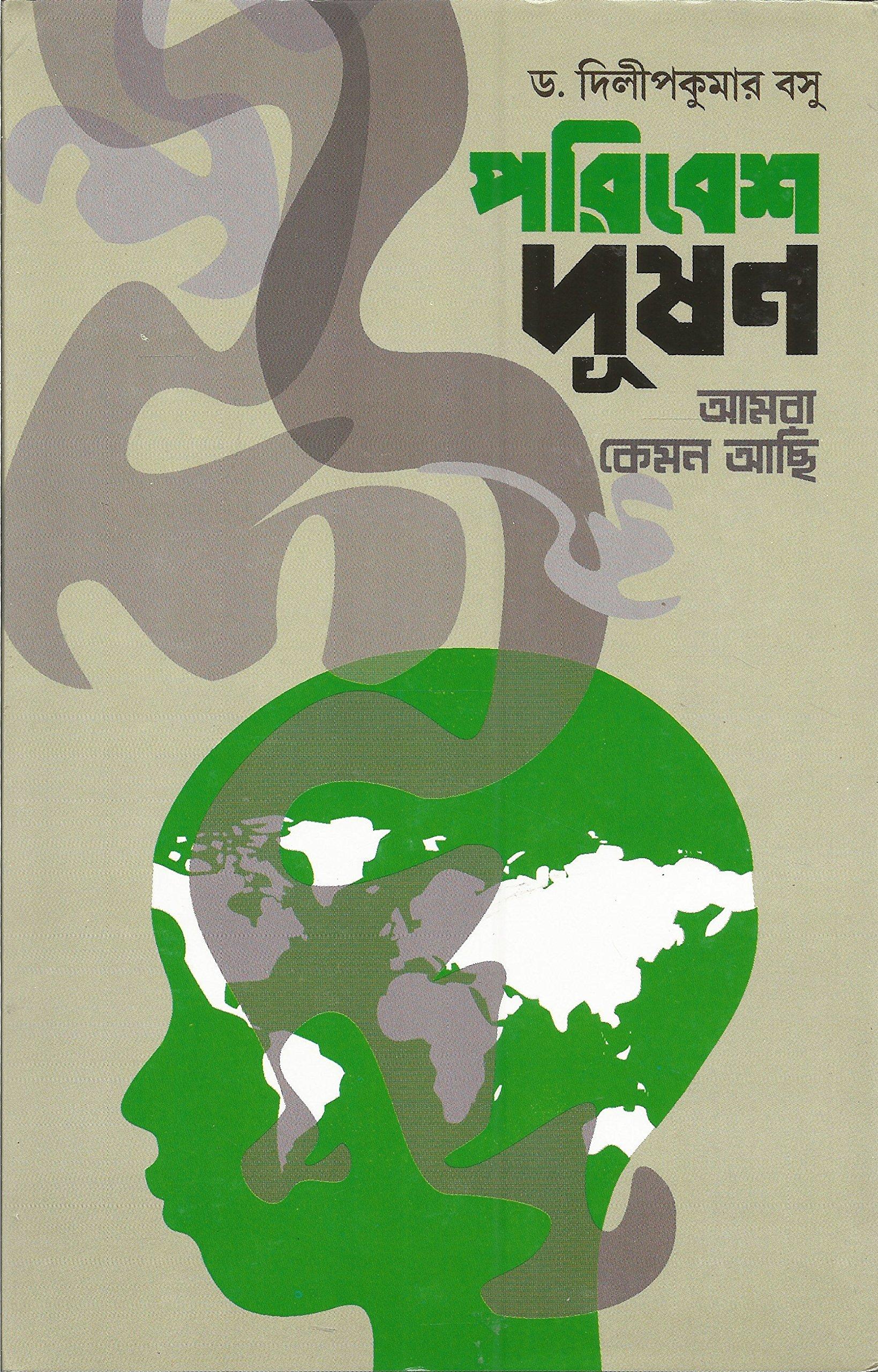 পরিবেশ দূষণ : আমরা ক্যামন আছি (Paribesh Dusan : Aamra Keman Aachi) (Bengali) Hardcover – January 1, 2013