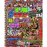ぱちんこオリ術メガMIX vol.35 (GW MOOK 485)