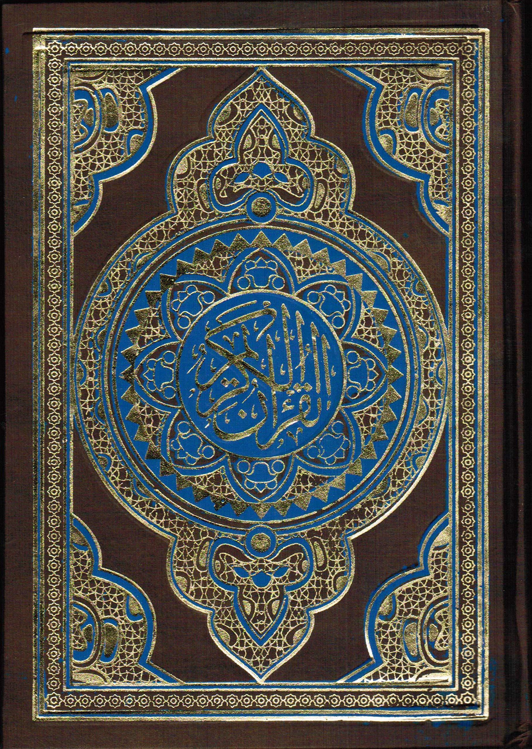 koran arabisch kostenlos